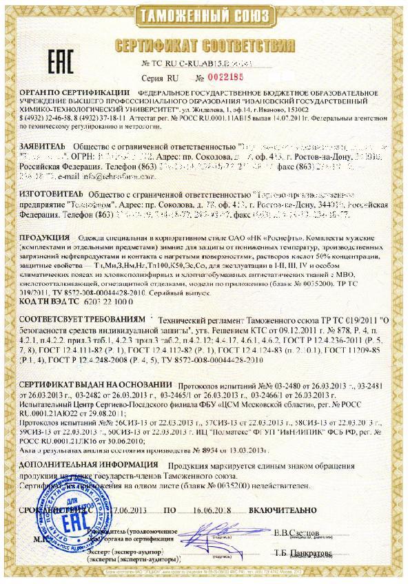 Перечень изделий обязательная сертификация тесты по стандарту исо серии 9001 в металлургии
